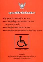 กฏหมายที่เกี่ยวข้องกับคนพิการ
