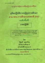คู่มือปฏิบัติการปฏิรูปการศึกษาตามพ.ร.บ การศึกษาแห่งชาติ 2542 ระดับพื่นที่ (ภาคปฏิบัติ)