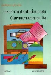 การใช้ภาษาไทยในสื่อมวลชนปัญหาและแนวทางแก้ไข