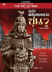 คัมภีร์พิชัยสงคราม ซุนวู ฉบับการ์ตูน