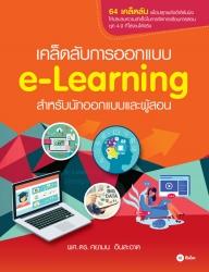 เคล็ดลับการออกแบบ e-Learning สำหรับนักออกแบบและผู้สอน
