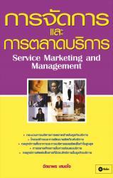 การจัดการและการตลาดบริการ ฉบับปรับปรุง