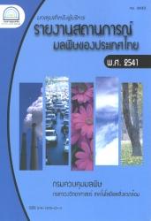 บทสรุปสำหรับผู้บริหาร รายงานสถานการณ์มลพิษของประเทศไทย พ.ศ. 2541