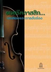 ดนตรีคลาสสิก...บทเพลงการขับร้อง