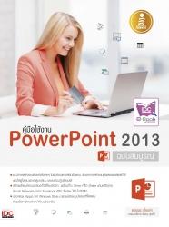 คู่มือใช้งาน PowerPoint 2013 ฉบับสมบูรณ์