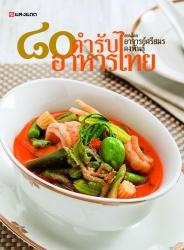 ๘0 ตำรับอาหารไทย สอนโดยอาจารย์ศรีสมร  คงพันธุ์