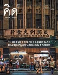 นิตยสารคิด (Creative Thailand) Vol. 8 Issue. 8 May 2017